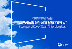"The 2nd Committee of the 74th UN General Assembly adopted a resolution to designate ""International Day of Clean Air for blue skies"" proposed by Republic of Korea"